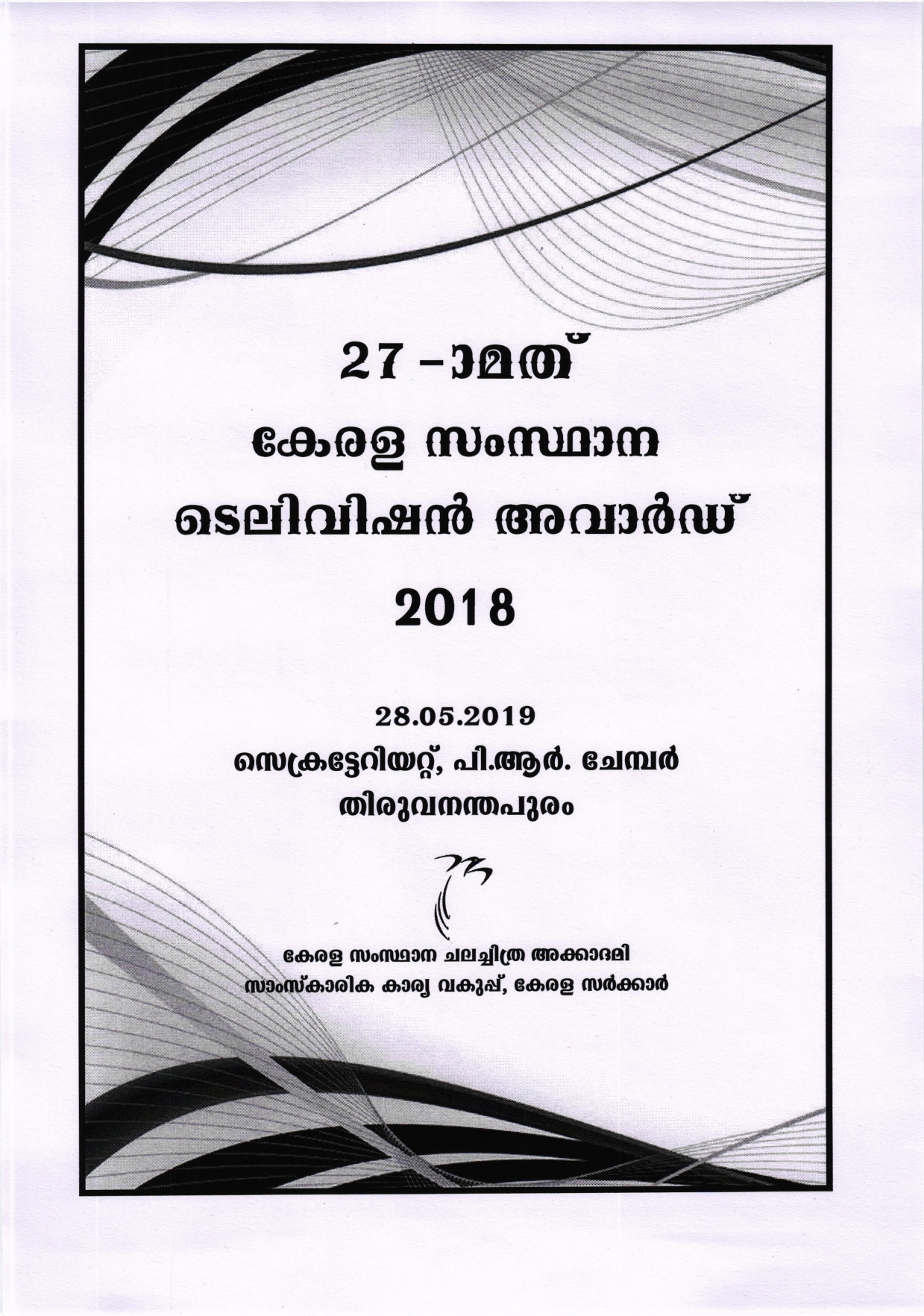 Kerala State Television Award 2018 Press Release 28.05.2019 page-0001