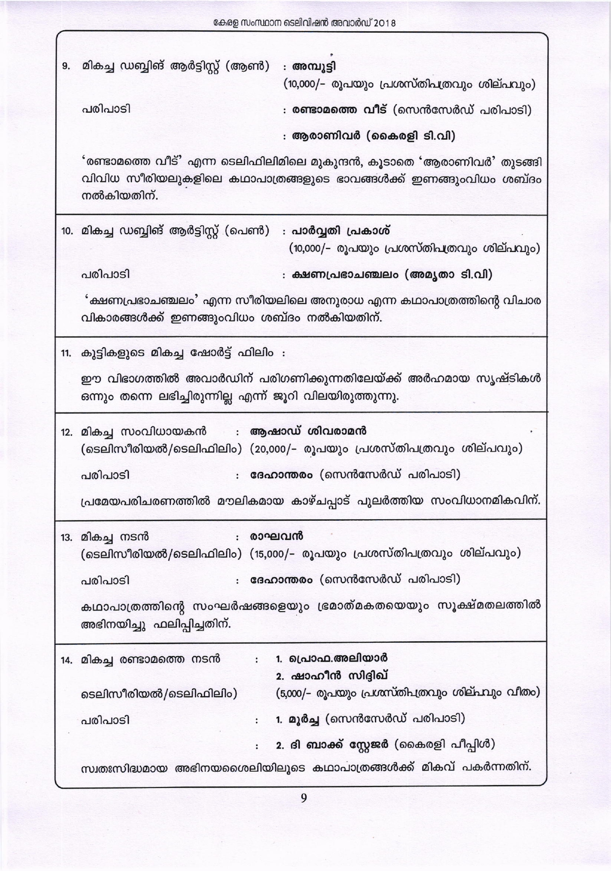 Kerala State Television Award 2018 Press Release 28.05.2019 page-0009