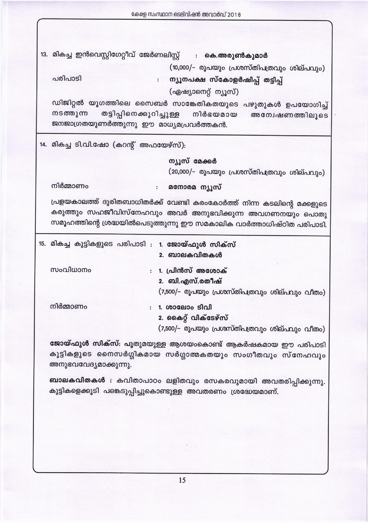 Kerala State Television Award 2018 Press Release 28.05.2019 page-0015