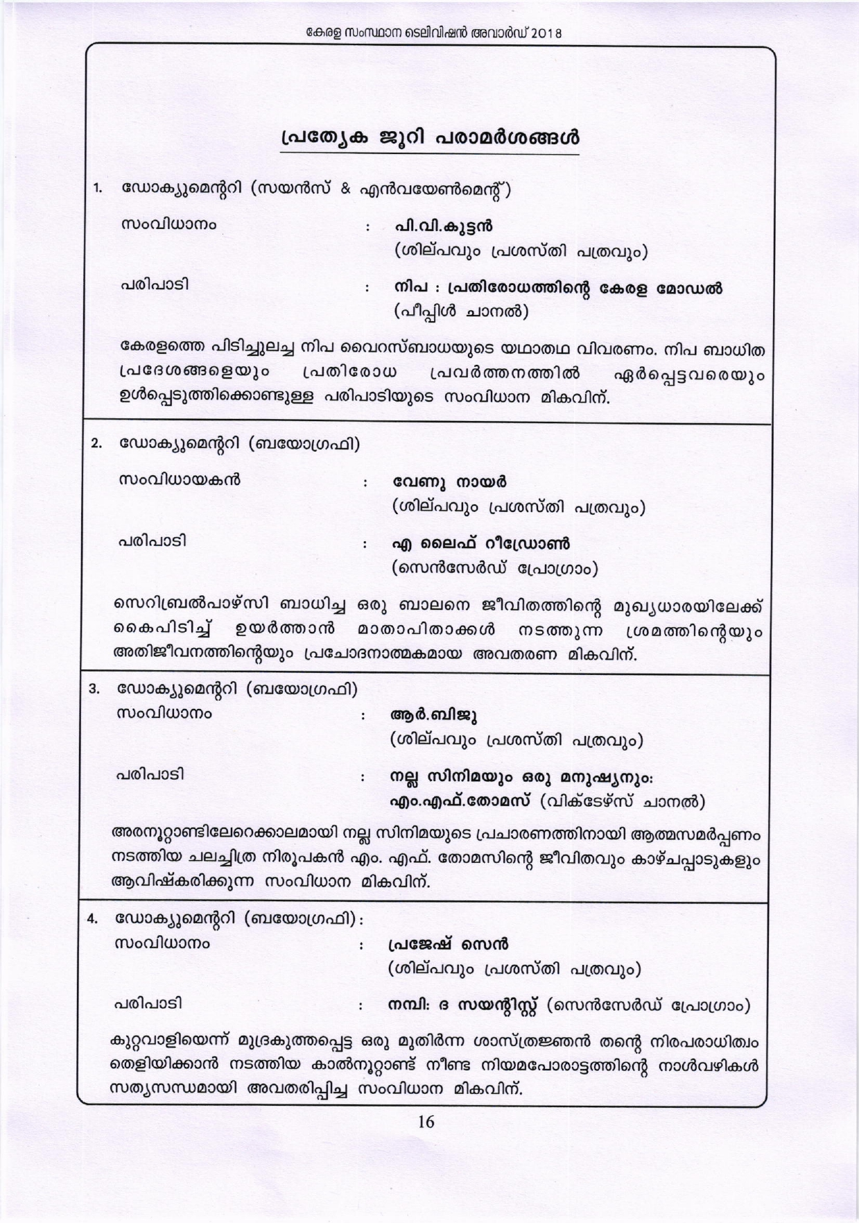 Kerala State Television Award 2018 Press Release 28.05.2019 page-0016