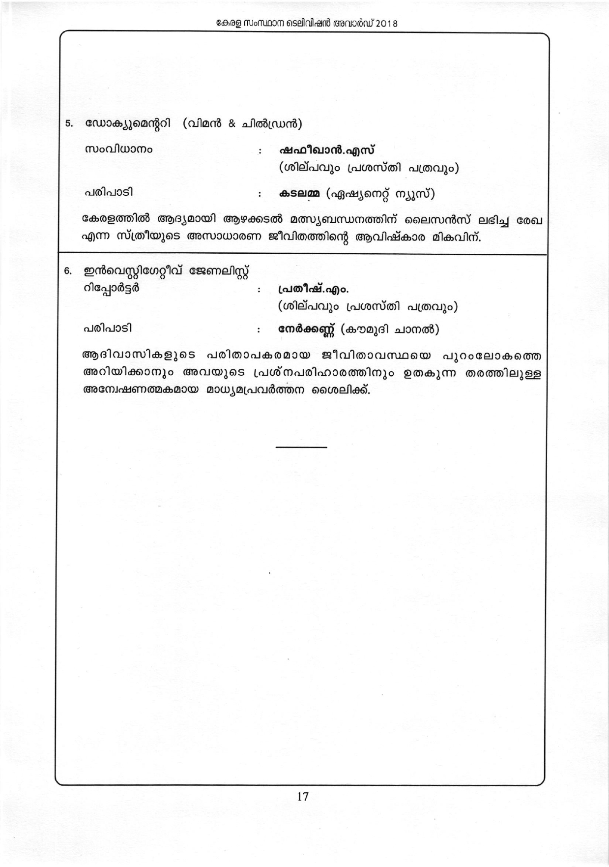 Kerala State Television Award 2018 Press Release 28.05.2019 page-0017